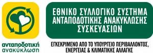 ΑΝΤΑΠΟΔΟΤΙΚΗ ΑΝΑΚΥΚΛΩΣΗ1
